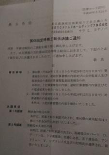 0331_makudonarudoyutai1.jpg