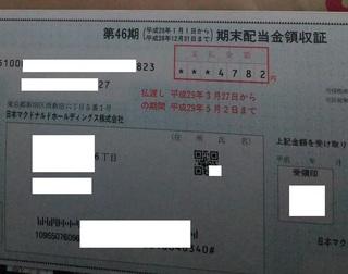 0331_makudonarudoyutai3.jpg