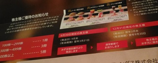 0331_makudonarudoyutai5.jpg