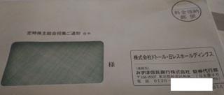 0507_dotoru_haito1.jpg
