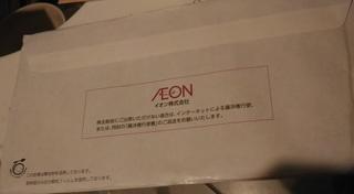20170504_ionhaito1.jpg